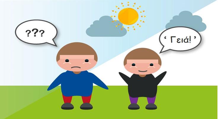 Απευθυνόμαστε σε ένα λογοθεραπευτή όταν το παιδί κατανοεί τα πάντα αλλά δεν μιλάει